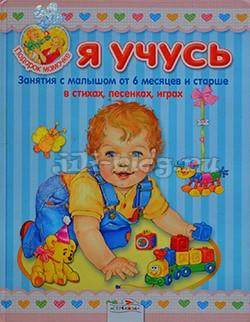 Я учусь - книга для детей до года