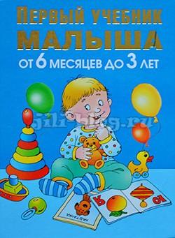 Жукова Первый учебник малыша