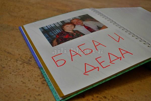 Книга о малыше