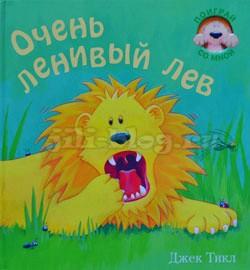 Очень ленивый лев