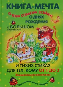 Книга-мечта о том самом зайке