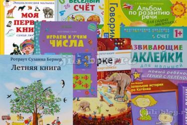 Развивающие книги для детей 1-2 года