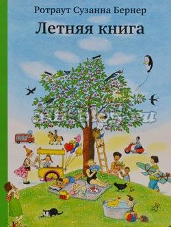 Бернер Летняя книга