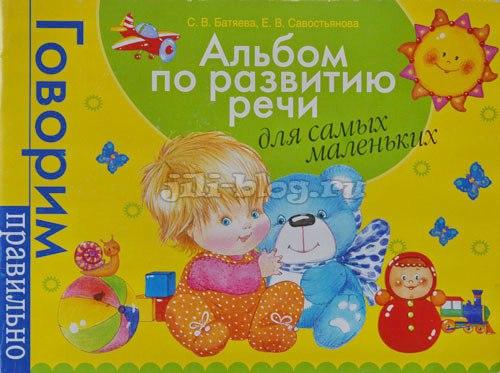 Батяева Альбом по развитию речи для самых маленьких