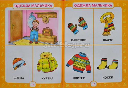 Первый учебник малыша разворот