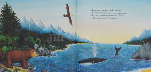 Улитка и кит фото страниц