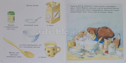 Кастор печет пирог фото страниц