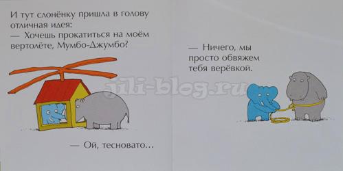 Мимбо-джимбо, фото страниц
