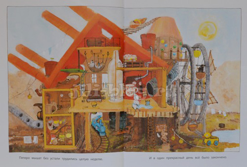 Мышкин дом, фото страниц