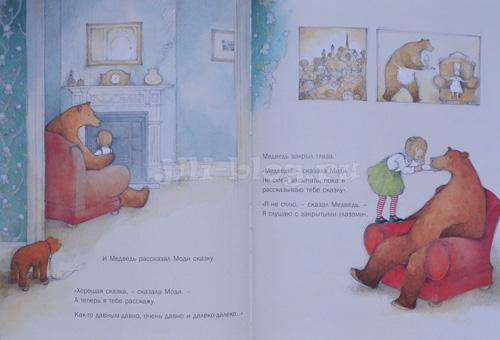 Моди и медведь фото страниц