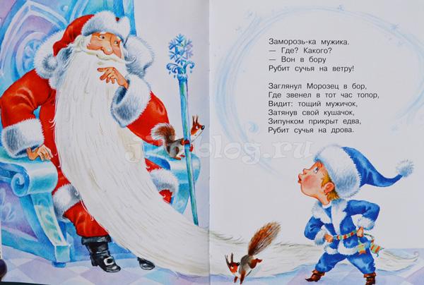 Большой новогодний подарок фото страниц