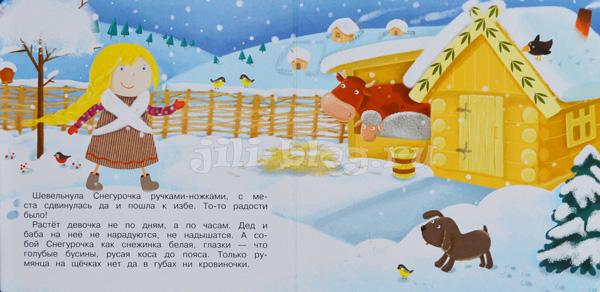 Снегурочка Рипол фото страниц