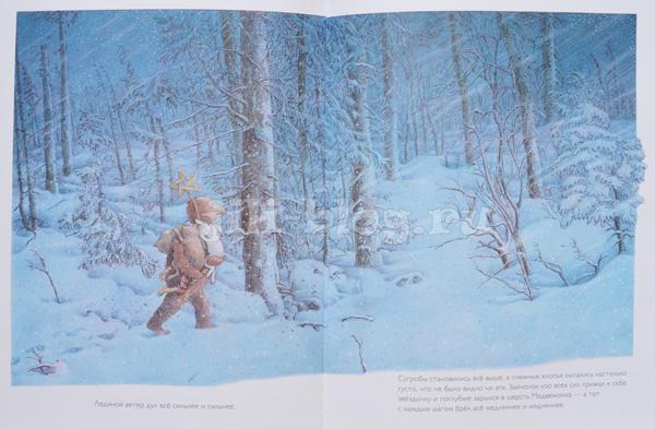 Нэнси Уолкер-Гай «Лучший подарок на рождество» фото страниц