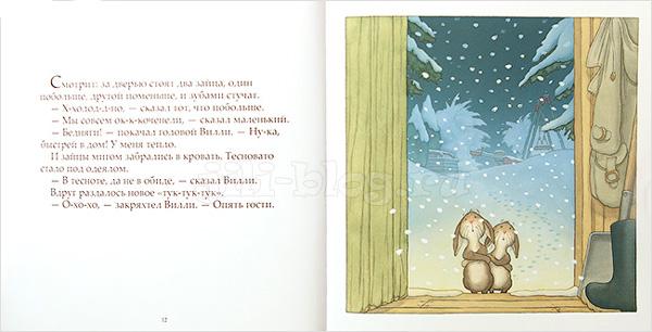Ник Баттерворт «Однажды зимней ночью» фото страниц