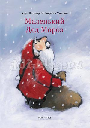 Ану Штонер «Маленький Дед Мороз» фото