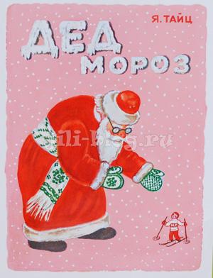 Тайц Дед Мороз фото