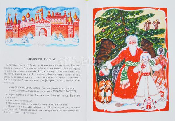 Тайц Дед Мороз фото разворота