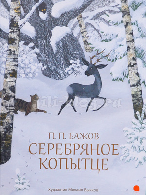 Бажов Серебряное копытце фото