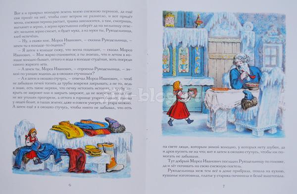 Одоевский Мороз Иванович Фото страниц