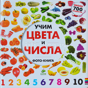 Учим цвета и числа Фото