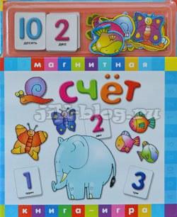 Магнитная книжка-игрушка Счет