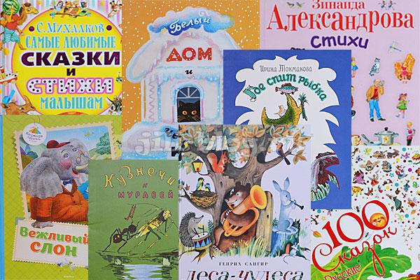 Книги для детей 2-3 лет список