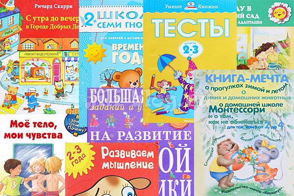 Развивающие книги для детей 2-3 лет