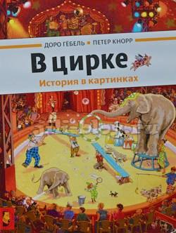 Гебель Кнорр В цирке фото