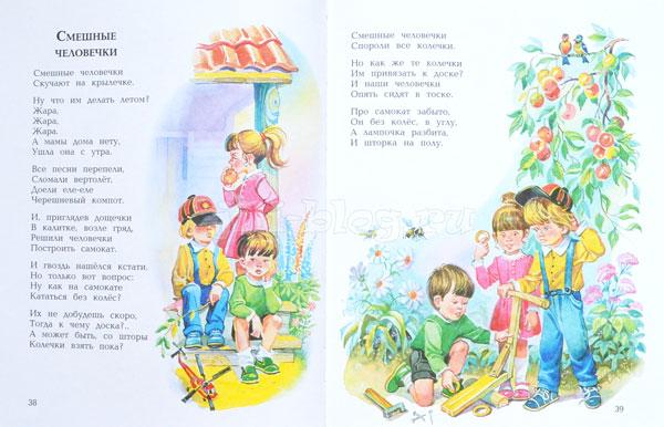 Зинаида Александрова Стихи фото страниц