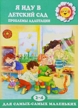 Овсепян Я иду в детский сад Фото
