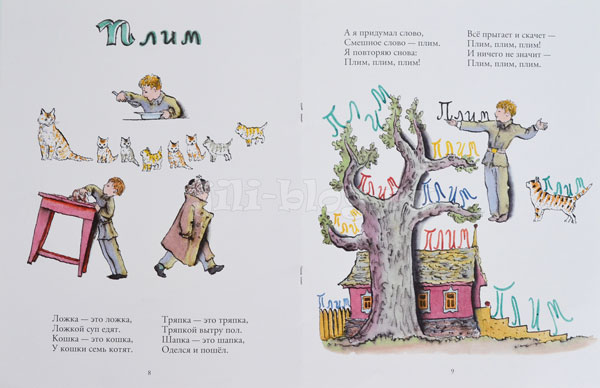 Токмакова Где спит рыбка Фото разворота