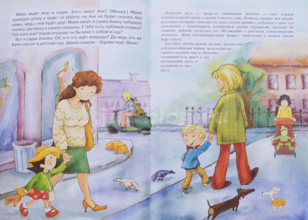 Овсепян Я иду в детский сад Фото разворота