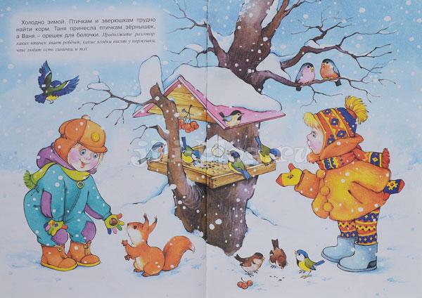 Книга-мечта о прогулках зимой и летом Фото страниц
