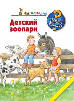 Книга Детский зоопарк АСТ фото