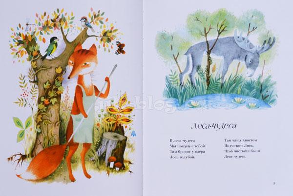 Сапгир Леса-чудеса Фото страниц