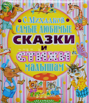 Книга Михалков фото