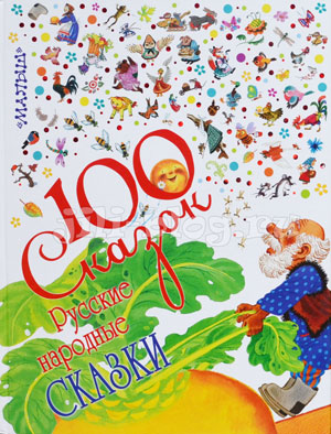 100 сказок. Русские народные сказки Фото