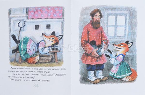 100 сказок. Русские народные сказки Фото страниц