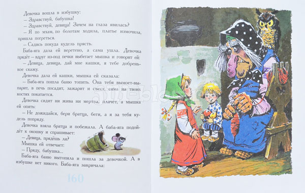 100 сказок. Русские народные сказки Фото разворота