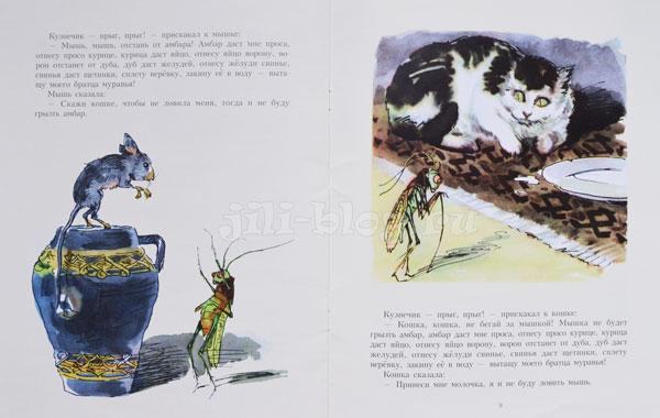 Кузнечик и муравей Фото страниц