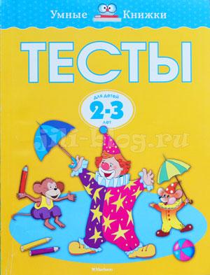 Земцова Тесты 2-3 года Фото