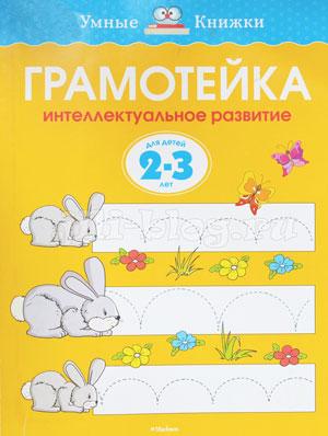 Земцова Грамотейка 2-3 года Фото