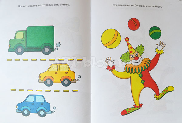 Земцова Дошкольная мозаика 2-3 года Фото разворота