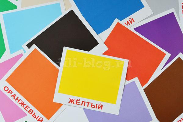 Карточки Домана Цвета