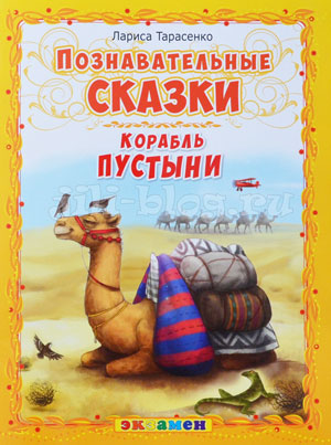 Тарасенко Корабль пустыни