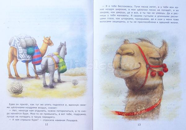 Познавательные сказки Корабль пустыни Фото страниц