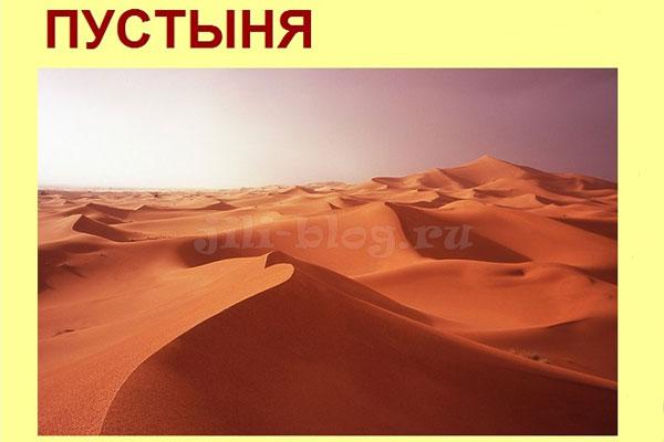 Презентация на тему Пустыня для детей Скачать