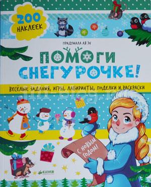 Помоги Снегурочке Клевер