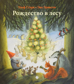 Старк Рождество в лесу Фото