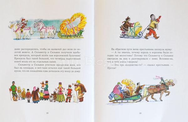 книжка с наклейками сказка